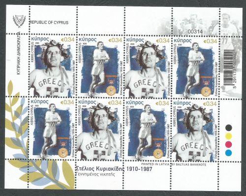 Cyprus Stamps SG 2020 (c) Marathon runner Stelios Kyriakides - Full sheet