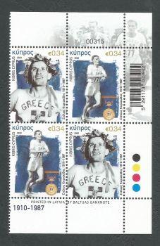 Cyprus Stamps SG 2020 (c) Marathon runner Stelios Kyriakides -  Control numbers Se-Tenant block MINT