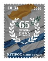 Cyprus Stamps SG 2020 65 Years of EOKA Liberation Struggle www.CyprusStamps.com