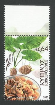 Cyprus Stamps SG 2020 (h) EUROMED Traditional Gastronomy in the Mediterranean - CTO USED (L244)