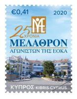 Cyprus Stamps SG 2020 25 Years of Melathron Agoniston EOKA www.CyprusStamps.com