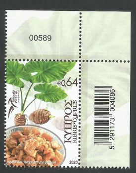 Cyprus Stamps SG 2020 (h) EUROMED Traditional Gastronomy in the Mediterranean - Control numbers MINT