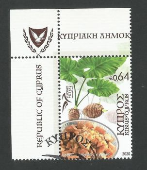 Cyprus Stamps SG 2020 (h) EUROMED Traditional Gastronomy in the Mediterranean - CTO USED (L241)