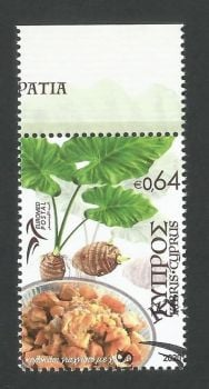 Cyprus Stamps SG 2020 (h) EUROMED Traditional Gastronomy in the Mediterranean - CTO USED (L242)