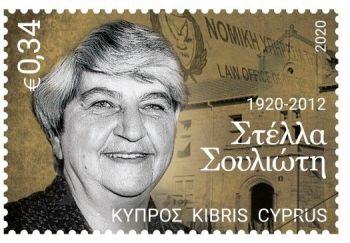 Cyprus Stamps Stella Soulioti - Personalities of Cyprus 17 September 2020