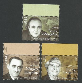 Cyprus Stamps SG 2020 (i) Personalities of Cyprus - CTO USED (L256)