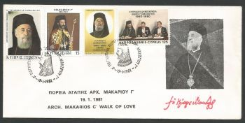 Cyprus Stamps 1981 Archbishop Makarios Walk of love - Cachet Slogan Unofficial FDC (L523)