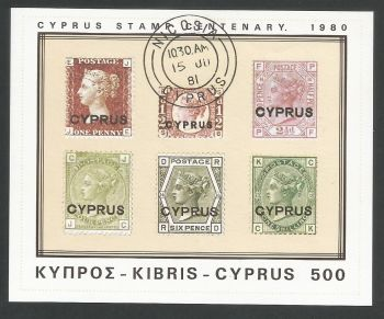 Cyprus Stamps SG 539 MS 1980 Stamp centenary - USED (L524)