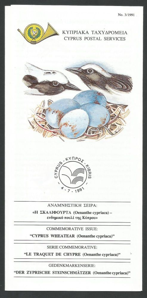 Cyprus Stamps Leaflet 1991 Issue No 3 Cypriot Wheater bird