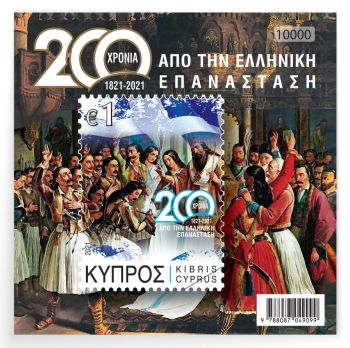 Cyprus stamps 200 Years since the Greek Revolution One Euro minisheet sample image