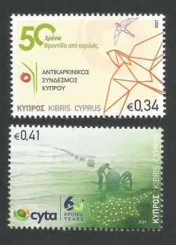 Cyprus Stamps SG 2021 (b) Anniversaries and Events - MINT