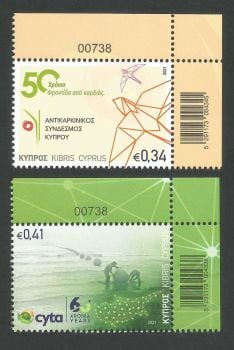 Cyprus Stamps SG 2021 (b) Anniversaries and Events - Control Numbers MINT