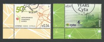 Cyprus Stamps SG 2021 (b) Anniversaries and Events - CTO USED (L652)