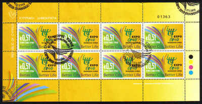 Cyprus Stamps SG 1217 2010 EXPO 2010 China Full sheet - USED (d846)