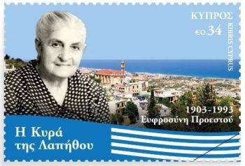 Cyprus Stamps Lady of Lapithos - Efrosini Proestou 34c stamp