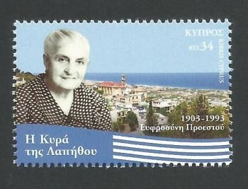 Cyprus Stamps SG 2021 (d) Efrosini Proestou the Lady of Lapithos - MINT