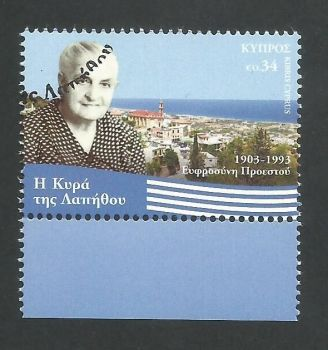 Cyprus Stamps SG 2021 (d) Efrosini Proestou the Lady of Lapithos - CTO USED (L687)