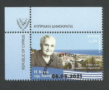 Cyprus Stamps SG 2021 (d) Efrosini Proestou the Lady of Lapithos - CTO USED (L692)
