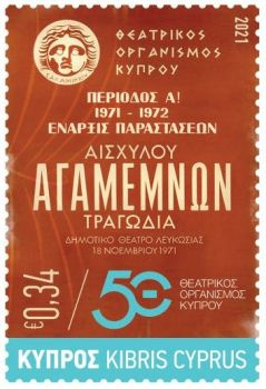 Cyprus Stamps 2021 - 50 Years of the Theatrical Organization of Cyprus (THO