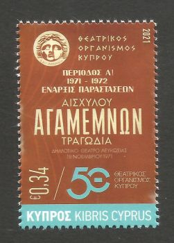 Cyprus Stamps SG 2021 (i) 50 Years of The Cyprus Theatre - MINT