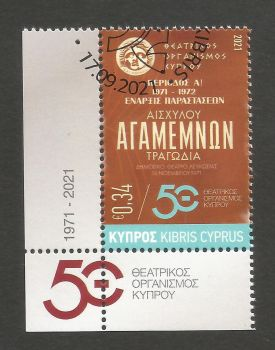 Cyprus Stamps SG 2021 (i) 50 Years of The Cyprus Theatre - CTO USED (L774)