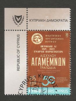 Cyprus Stamps SG 2021 (i) 50 Years of The Cyprus Theatre - CTO USED (L777)