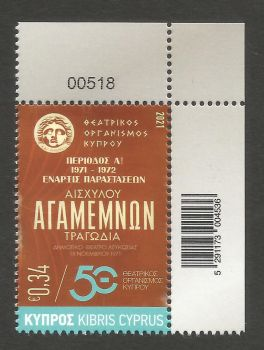 Cyprus Stamps SG 2021 (i) 50 Years of The Cyprus Theatre  - Control Numbers MINT