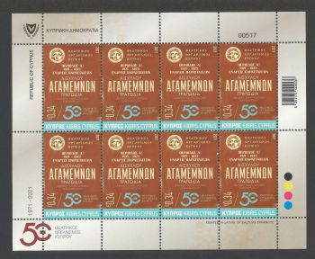 Cyprus Stamps SG 2021 (i) 50 Years of The Cyprus Theatre  - Full Sheet MINT