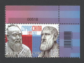Cyprus Stamps SG 2021 (H) 50 Years of Diplomatic Relations Cyprus and China - Control Numbers MINT