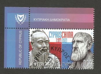 Cyprus Stamps SG 2021 (H) 50 Years of Diplomatic Relations Cyprus and China - CTO USED (L769)