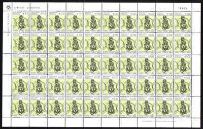 Cyprus Stamps 2011 Refugee Fund Tax SG 1245 - Full sheet of 50 MINT