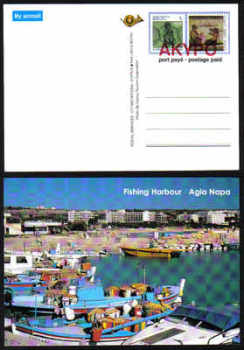Cyprus Stamps 1989 Fishing Harbour Agia Napa Pre-paid Postcard - MINT (e017)