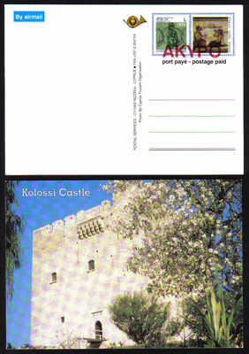 Cyprus Stamps 1989 Kolossi Castle Pre-paid Postcard - MINT (e020)