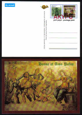 Cyprus Stamps 1989 House of AION Pafos Pre-paid Postcard - MINT (e023)