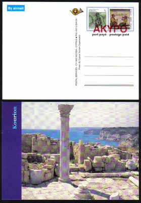 Cyprus Stamps 1989 Kourion Pre-paid Postcard - MINT (e025)