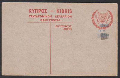 Cyprus Stamps 1963 A34 Type 15m/25m/30m Overprint Postcard (blue) - MINT (e