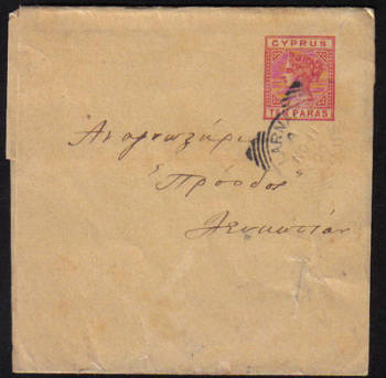 Cyprus Stamps Wrapper 1894 E4 Type Ten Paras - USED (e548)