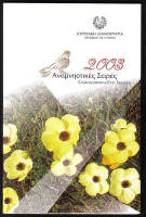 Cyprus Stamps 2003 Year Pack Commemorative Issues - MINT