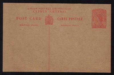 Cyprus Stamps 1955 A30 Type 15 Mils Queen Elizabeth II Postcard - Unused