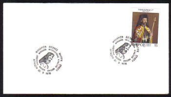 Unofficial Cover Cyprus Stamps 1978 President Makarios First International Athletic meeting - Cover (e820)