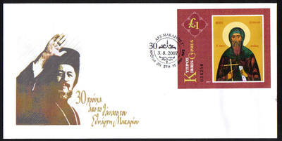 Cyprus Stamps 2007 Archbishop Makarios 30th anniversary Cachet - Cover (e96