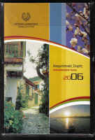 Cyprus Stamps 2006 Year Pack - Commemorative Issues