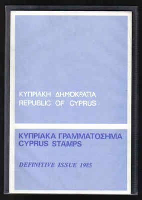 CYPRUS STAMPS 1985 Year Pack - Definitive Issues