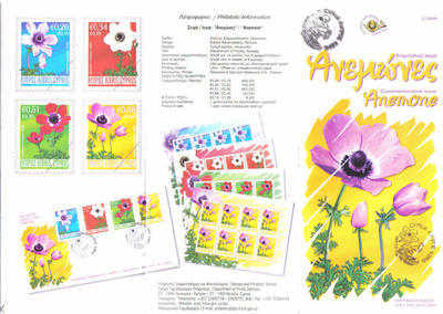 CYPRUS STAMPS LEAFLET 2008 Issue No: 2 - The Anemone