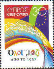 Cyprus Stamps SG 1132 2007 Treaty of Rome - MINT