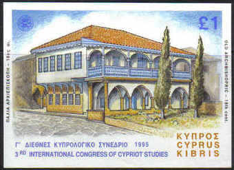 Cyprus Stamps SG 879 MS 1995 3rd International congress of Cypriot studies