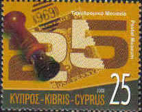 Cyprus Stamps SG 1106 2006 Cyprus postal museum - MINT