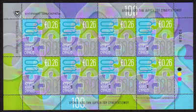 CYPRUS STAMPS SG 2009 (a) CENTENARY OF THE COOPERATIVE MOVEMENT IN CYPRUS (