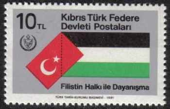 North Cyprus Stamps SG 120 1981 Palestinian Solidarity - MINT