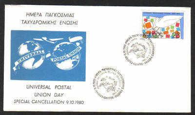 Cyprus Stamps 1980 Universal Postal Union UPU - (b31)